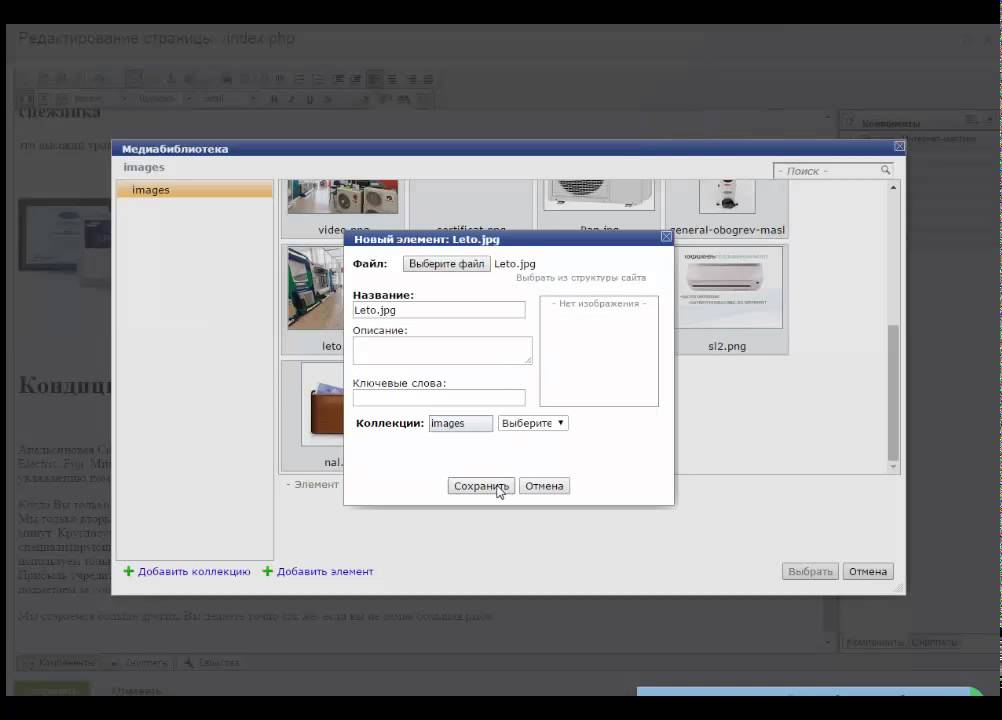 Как поменять главную страницу в 1с битрикс битрикс оптимизация под мобильные устройства