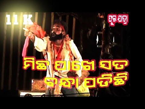 FULL JATRA || MICHHA  PAKHE  SATA  BANDHA PADICHHI || Best Jatra By Nuagaon Village Actors