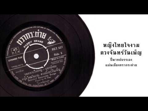 หญิงไทยใจงาม ดวงจันทร์วันเพ็ญ :: แผ่นเสียงตรากระต่าย
