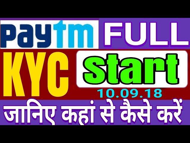 Paytm KYC Problem Solved || How To Complete Paytm Full Kyc & Mini KYC | PayTm Kyc Start | Kyc Center