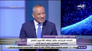 حسن حمدي: بعض الأشخاص قالوا لى أنه إذا لم تفز على الزمالك جمهور الأهلي