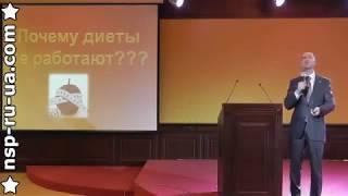 Эффективная программа похудения средствами NSP (Сергей Кунцевич, 2013 год)