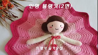 [동글2뜨개] 인형블랭킷(2편) /crochet