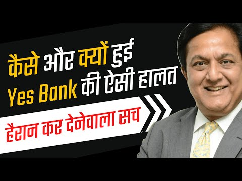 Why Yes Bank Collapsed? | Yes Bank Latest News