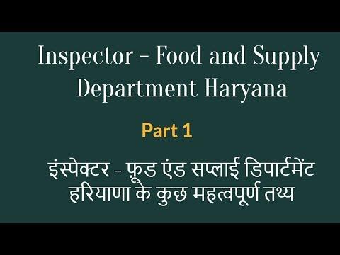 Inspector - Food and Supply Department Haryana Questions  इंस्पेक्टर फ़ूड एंड सप्लाई  डिपार्टमेंट