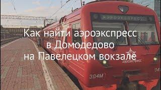 как найти аэроэкспресс в Домодедово на Павелецком вокзале