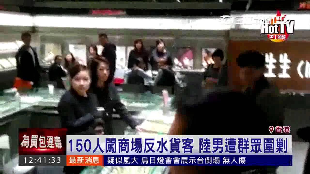 「反中國水貨客」 香港商家圍剿大陸客│三立新聞臺 - YouTube
