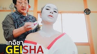 วิริอินเจแปน 🇯🇵 ตอน เกอิชาเค้าแต่งกันยังไง ? เมืองเก่ามีอะไรน่าเที่ยว | ISHIKAWA FUKUI #4 | WIRI