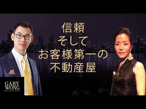 What Business Director Kazue Says About Gary Wong 信頼とお客様を第一に考える不動産屋