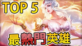 【TOP 5】全世界都在玩的最熱門英雄!| Most Popular Heroes in Taiwan Server - Arena of Valor【尚恩Shawn】