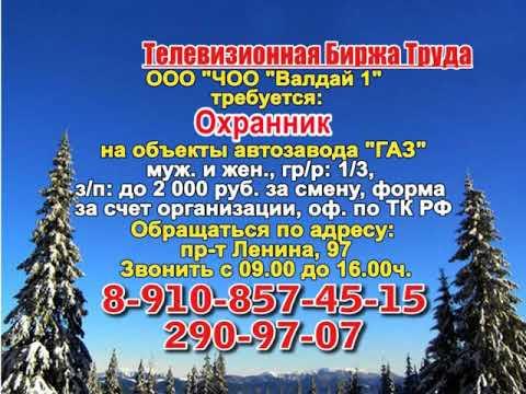22 января _06.30_Работа в Нижнем Новгороде_Телевизионная Биржа Труда
