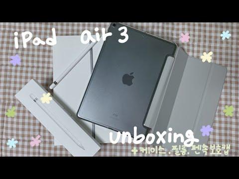 아이패드 에어 3세대+애플펜슬 1세대+케이스,필름,펜촉 캡 언박싱 iPad Air 3 스페이스 그레이 64기가