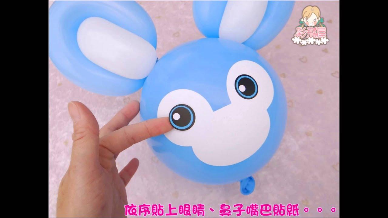 達菲熊貼紙套件造型氣球教學 - YouTube