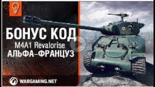 БОНУС КОД WORLD OF TANKS / WOT! M4A1 Revalorise! ЛЕТО 2017!