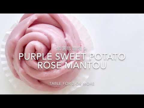 Purple Sweet Potato Rose Mantou 紫薯玫瑰馒头