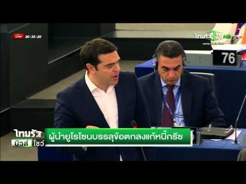 ผู้นำยูโรโซนบรรลุข้อตกลงวิกฤติหนี้กรีซ  | 13-07-58 | นิวส์โชว์ | ThairathTV