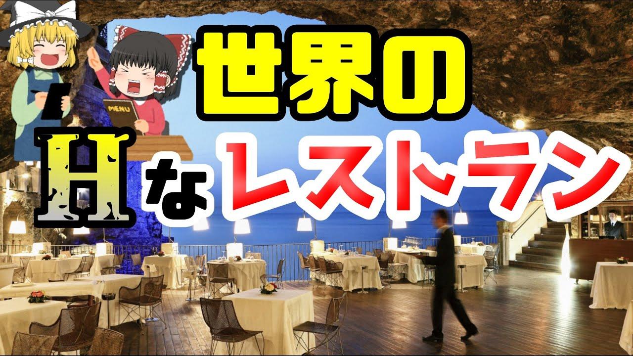 【ゆっくり解説】本当に存在する!?世界の叡智なレストラン!!