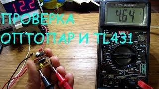 Тестеры для проверки оптопар  и  tl431.(простые схемы).