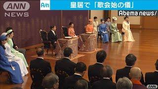 皇居で歌会始の儀 お題は「望」 高校生の入選作も(20/01/16)