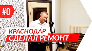 💪 Сделал ремонт квартиры в Краснодаре. Однокомнатная. Отзыв. Подпишитесь ↓