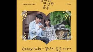  1 시간/1 HOUR LOOP  Story That Won't End [Extraordinary You OST Part.7] - Stray Kids