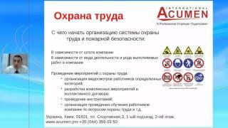 Охрана Труда   Организация работ по ОТ в компании