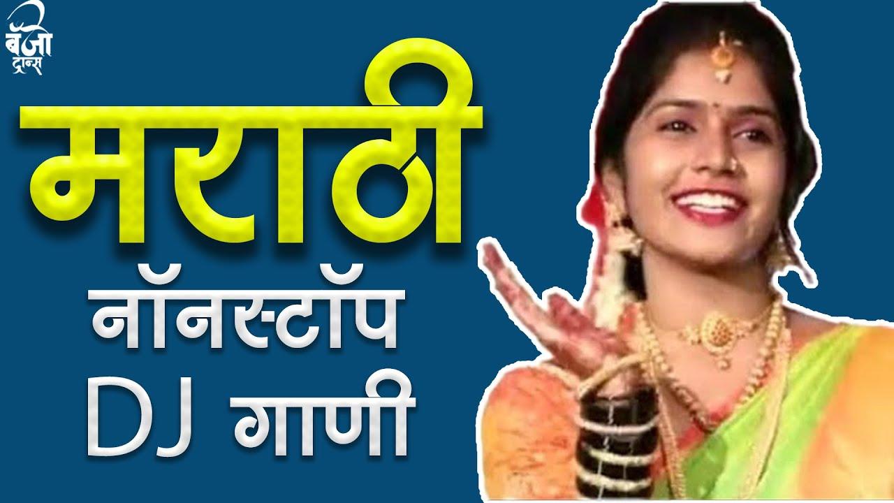 नवीन DJ  मराठी गाणी 2020 | नॉनस्टॉप मराठी गाणी | Nonstop Marathi Dj Song 2020
