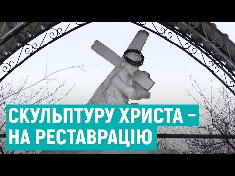 Суспільне Рівне: На Рівненщині хочуть відреставрувати скульптуру
