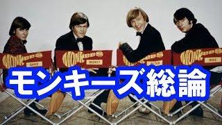 音楽評論家の萩原健太さんが、ザ・モンキーズのデビューから解散までを...