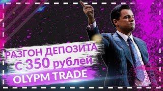 Olymp Trade с 350 рублей ? Как торговать с 350 рублей