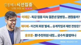 [시선집중][FULL] 윤호중 - 野 추천위원 내정..…