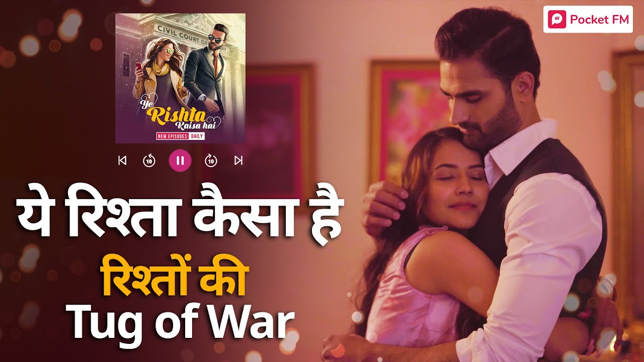 Download रिश्तों की Tug Of War   Ye Rishta Kaisa Hai - प्यार या सोची समझी साजिश ?   Pocket FM