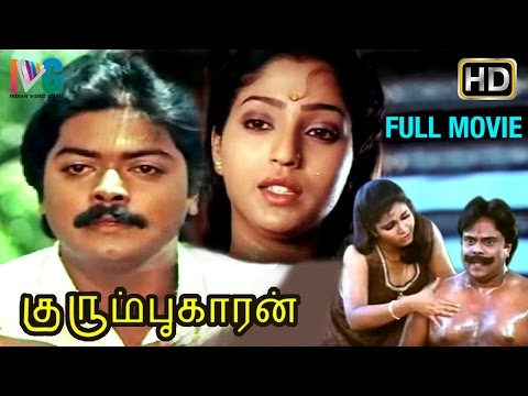 Kurumbukkaran Tamil Full Movie | Murali | Suma | Janagaraj | Ameerjan | Indian Video Guru thumbnail