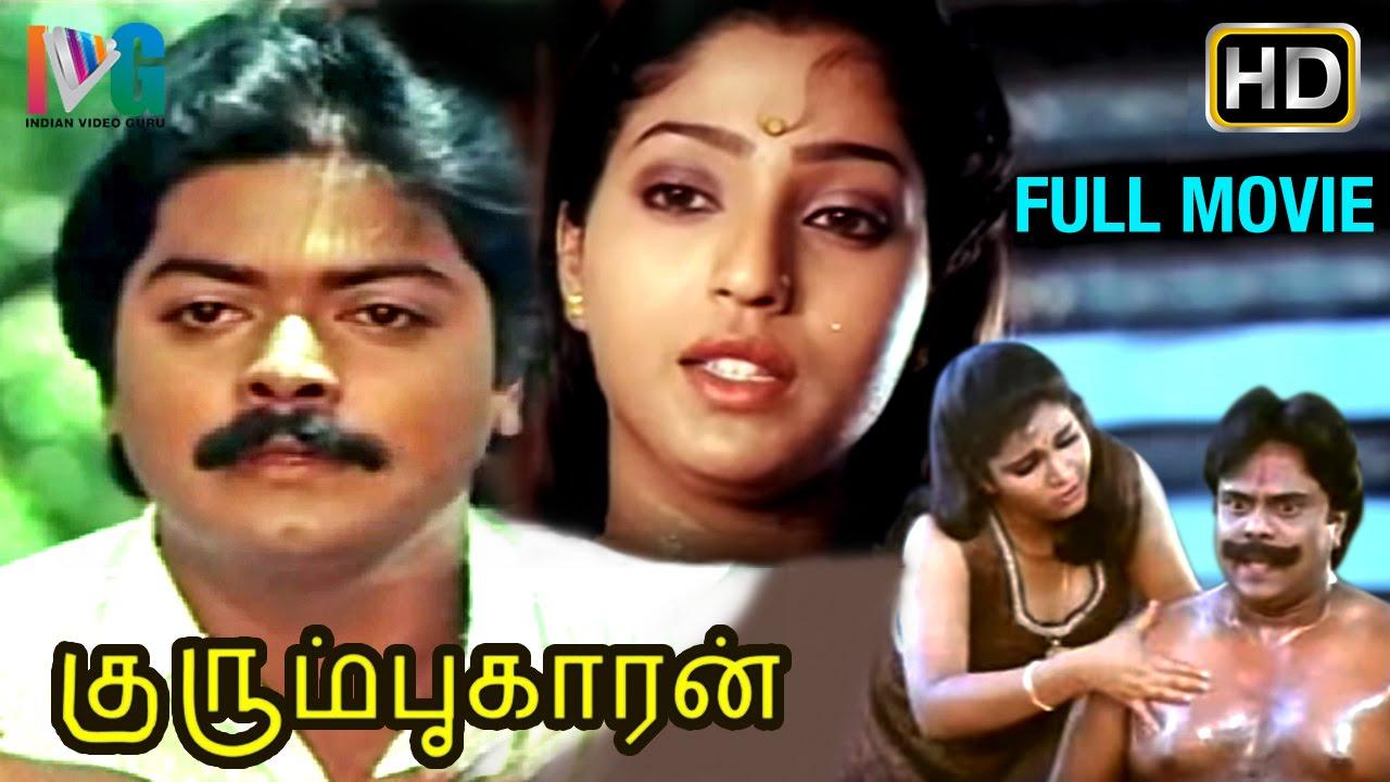Download Kurumbukkaran Tamil Full Movie | Murali | Suma | Janagaraj | Ameerjan | Indian Video Guru