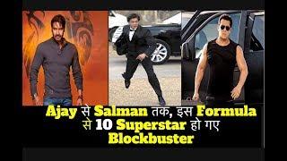 Ajay Devgan से Saman Khan तक, इस फॉर्मूल से 10 सुपरस्टार हो गए ब्लॉकबस्टर |