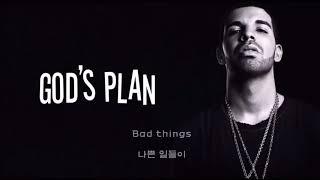 Drake - Gods plan (해석/한국어자막/드레이크신곡/한국어가사/라마신곡)