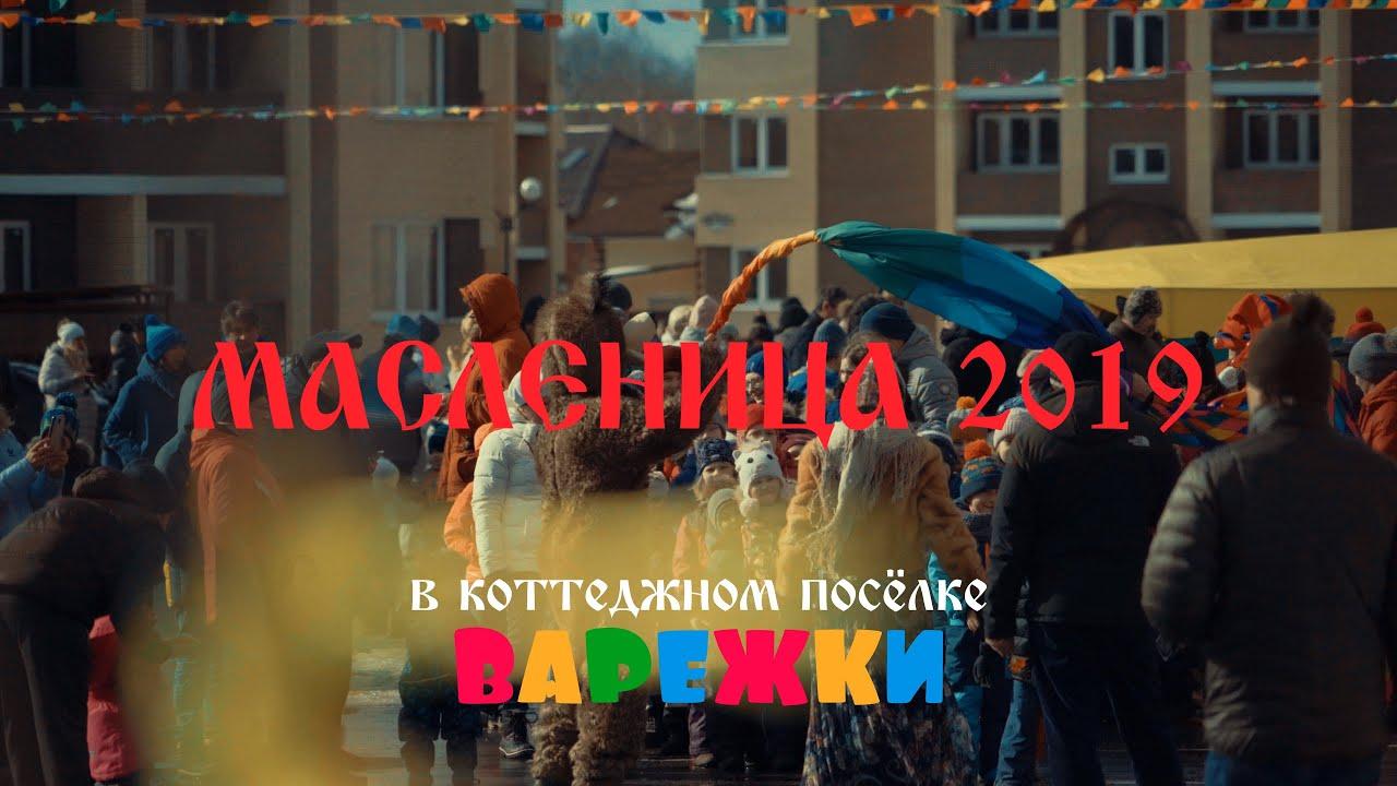 Масленица 2019 в КП Варежки