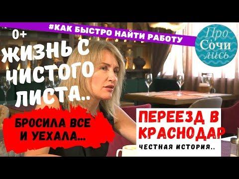 🔻Переезд в Краснодар ➤отзывы переехавших 2019 ✔работа в Краснодаре ✔плюсы и минусы 🔵ПроСОЧИлись