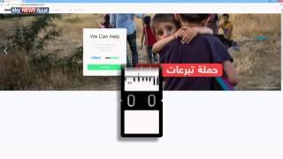 فيديو.. البيت الأبيض يجمع تبرعات للاجئين السوريين