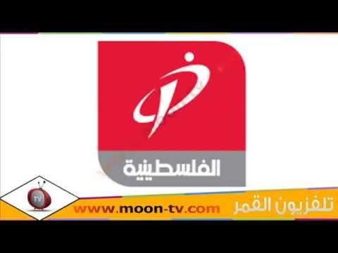 تردد قناة الفلسطينية Al Falastiniah على النايل سات