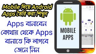 Android Apps Development that Website And Browser Your Need it / Android Apps Create / Android Apps