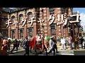 チャグチャグ馬コ 2017 / 岩手県盛岡市 の動画、YouTube動画。