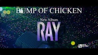 BUMP OF CHICKEN「RAY」スポット映像