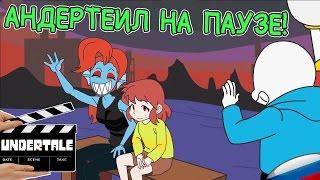 - Андертеил НА ПАУЗЕ RUS
