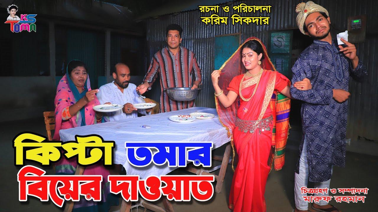 কিপ্টা তমার বিয়ের দাওয়াত    Kipta Tomar Biyer dawyat    Bangla New Comedy Natok    KS Toma   