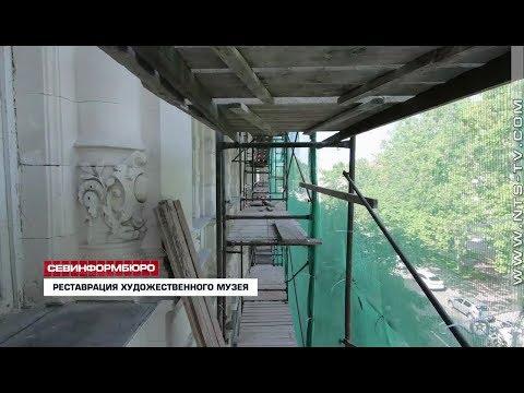 НТС Севастополь: В Севастопольском художественном музее работы по реставрации идут без отставания от графика
