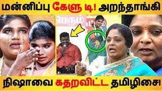 மன்னிப்பு கேளு டி! அறந்தாங்கி நிஷாவை கதறவிட்ட தமிழிசை |Tamil Cinema | Kollywood News