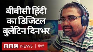 बीबीसी हिंदी का डिजिटल बुलेटिन 'दिनभर, 20 सितंबर 2020 (BBC Hindi)