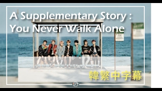 [韓繁中字幕]BTS防彈少年團-A Supplementary Story : You Never Walk Alone [Chinese Sub]