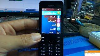 طريقة تفليش وتعريب نوكيا Nokia 220 Dual Sim RM 969